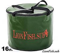 Складное Рыболовное Ведро LionFish.sub для Прикормки с Крышкой 16л, Водонепроницаемое из ПВХ