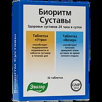 Биоритм Суставы день/ночь - полноценная защита суставов полные сутки! 32 табл.