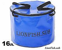 Складное ведро для рыбалки с крышкой,ПВХ,16л