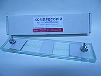 Компрессорий