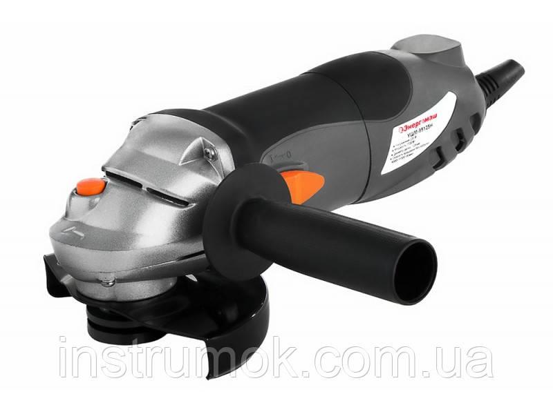 Болгарка (УШМ) 125 мм, 1100 Вт Энергомаш УШМ 95125 Н