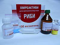 """Набор химреактивов для вет-сан экспертизы Рыбы ПрАТ""""Реагент"""""""