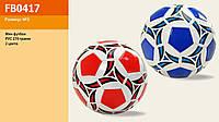 Мяч футбол FB0417  PVC 270г