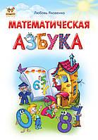 Найкращий подарунок: Математическая азбука рус