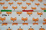 Бязь с мордочками лисичек оранжевого цвета (№279а), фото 3