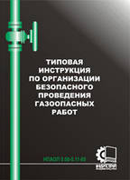 Типова інструкція з організації безпечного ведення газонебезпечних робіт. НПАОП 0.00-5.11-85