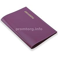 """Кожаная обложка на паспорт """"Passport"""", цвет фиолетовый"""