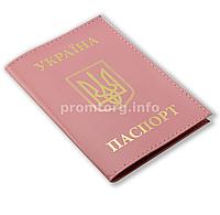 """Кожаная обложка на паспорт """"Папорт Україна с Гербом"""", цвет розовый"""