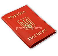 """Кожаная обложка на паспорт """"Папорт Україна с Гербом"""", цвет красный"""