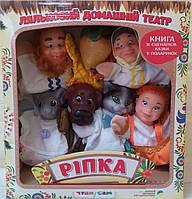 """Домашний кукольный театр. Сказка """"Репка"""" арт. 152"""