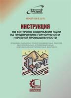 Інструкція з контролю вмісту пилу на підприємствах гірничорудної і нерудної промисловості (копальнях, кар'єрах