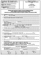 Обмінна карта пологового будинку, пологового відділення лікарні 113/о