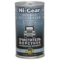 Hi-Gear Очисник форсунок для дизеля с SMT (HG3409) 325 мл