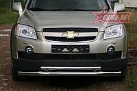 """Защита переднего бампера двойная """"Chevrolet Captiva"""""""