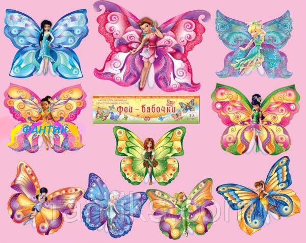 """""""Метелики феї""""- набір з 10 наклейок на скотчі"""