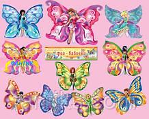 """""""Бабочки феи""""- набор из 10 наклеек на скотче"""