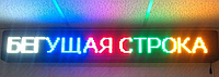 """Светодиодная вывеска LED """"бегущая строка"""" 135 х 23см цветные RGB диоды"""