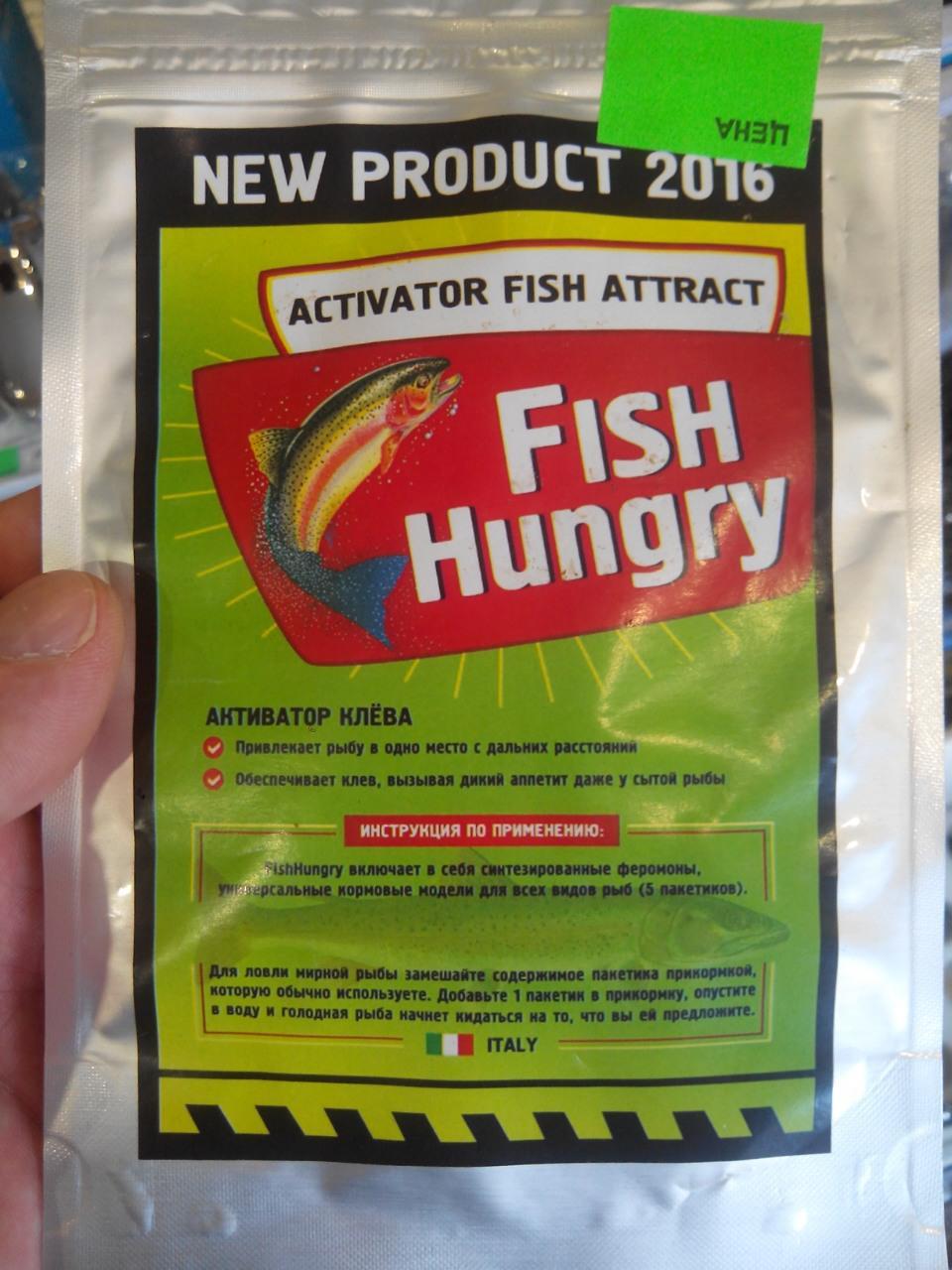 Активатор клева FishHungry- 2016