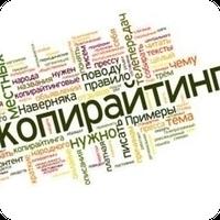 Курсы копирайтинга Харьков