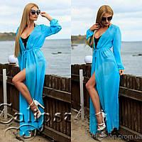 Пляжный халат длинный с рукавами