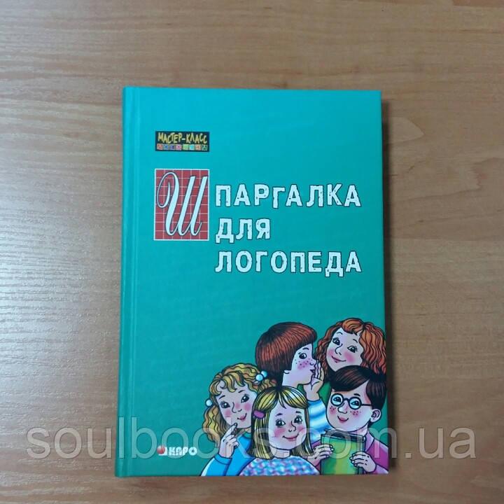 Шпаргалка для логопеда ДОУ.  Кирьянова Р.