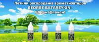 Летняя распродажа ароматизаторов GEORGE BATAREYKIN!
