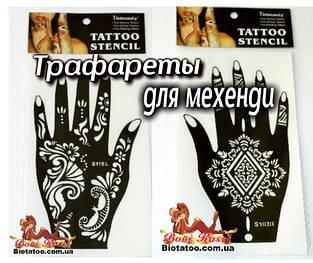 Трафареты для мехенди