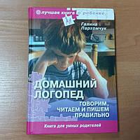 Домашний логопед: говорим, читаем и пишем правильно. Пархомчук Г.