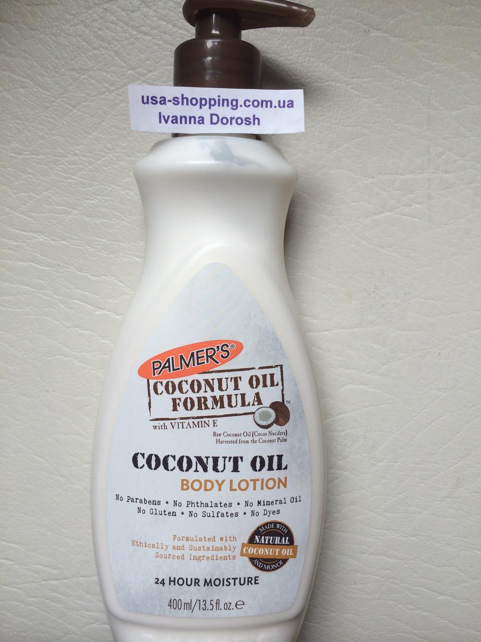 Увлажняющий лосьон для тела с маслом кокоса  Palmer´s Coconut Oil