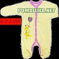 Человечек для новорожденного р. 56 тонкий ткань КУЛИР 100% хлопок ТМ Свит 3120 Желтый