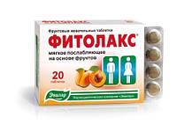 Фитолакс - послабляющее действие, натуральные жевательные таблетки, 20 табл.