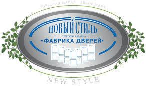 """Фабрика дверей """"новый стиль"""" (Украина). В наличии на складе."""