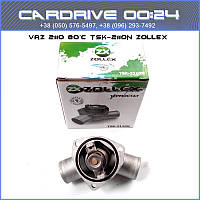 Термостат ваз 2110 80*с TSK-2110N ZOLLEX