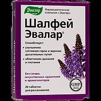 Шалфей Эвалар - здоровое горло, без кашля, воспалений, микробов! 20 табл.