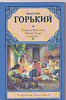 Максим Горький Старуха Изергиль, Макар Чудра и другие