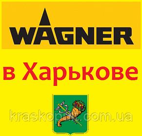 Открыт магазин Wagner в Харькове!