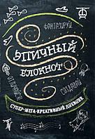 Эпичный блокнот Творческий креативный дневник черный