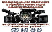 Видеосъемка свадеб, выпускных, утренников и др. торжеств.