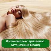 Фитокомплекс для волос оттеночный Блонд, 1 литр