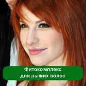 Фитокомплекс для рыжих волос, 1 литр
