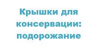 Крышки для консервации металлические: Подорожание с 01.06