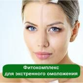 Фитокомплекс для экстренного омоложения, 1 литр