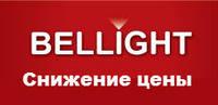 Bellight: Снижение цены