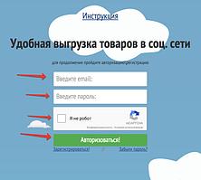Функционал выгрузки товаров для СП и соц. сетей