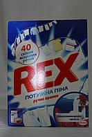 Стиральный порошок Rex для ручной стирки (средиземноморская свежесть) 450 гр