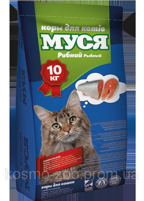 Корм сухой для котов Муся (Украина) со вкусом рыбы 10 кг