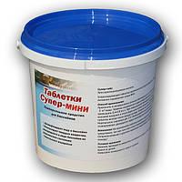 Таблетки хлорные Комби (размер мини), 1 кг