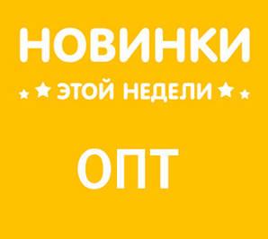 НОВИНКИ - ОПТОМ