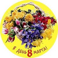 8 марта 20 Вафельная картинка