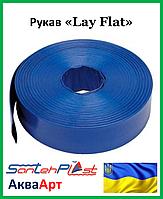 "Рукав «Lay Flat» 3""  (D76 мм) рабочее давление от 4bar. до 9 bar.,бухта 100 м."